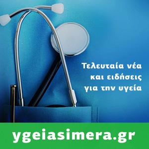 Υγεία. Νέα και ειδήσεις που αφορούν την υγεία   YgeiaSimera.gr